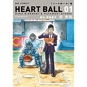 ハートボール(1) (ビッグコミックス)