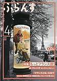 ふらんす 2016年 04 月号 [雑誌]
