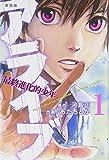 新装版 アライブ 最終進化的少年(1) (講談社コミックス月刊マガジン)