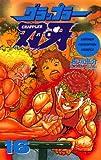 グラップラー刃牙 16 (少年チャンピオン・コミックス)
