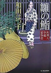雛の鮨―料理人季蔵捕物控 (時代小説文庫)