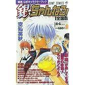 銀ちゃんねる!―『銀魂』公式キャラクターブック (ジャンプコミックス)