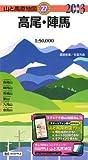 山と高原地図 27.高尾・陣馬 2013