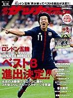 サッカーダイジェスト 2012年 8/14号 [雑誌]