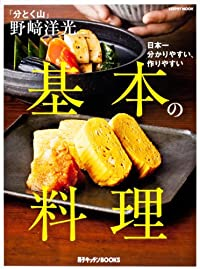 「分とく山」 野崎洋光 基本の料理 (レタスクラブムック)