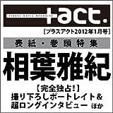 +act. (プラスアクト)―visual movie magazine 2012年 1月号