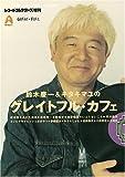 レコード・コレクターズ増刊 鈴木慶一とキタキマユのグレイトフル・カフェ
