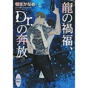 龍の禍福、Dr.の奔放 (講談社X文庫ホワイトハート(BL))