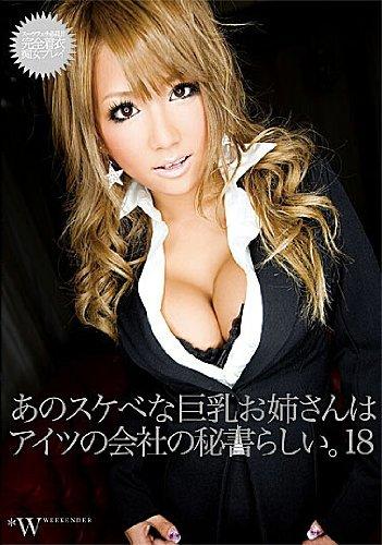 [MOKA] あのスケベな巨乳お姉さんはアイツの会社の秘書らしい。18  FCDC-031