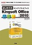 はじめてのKingsoft Office 2010—手軽に使える高機能「ワープロ」「表計算」「プレゼンテーション」! (I・O BOOKS)