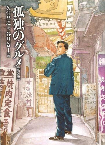 「孤独のグルメ」第2巻が2015年中に出版へ