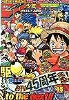 週刊少年ジャンプ 2014年4-5合併号(No.4号-No.5号 2014年1月22日-23日号) (週刊少年ジャンプ バックナンバー)