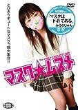 マスク☆ムスメ [DVD]