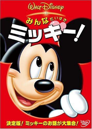 みんなだいすき ミッキー! [DVD]
