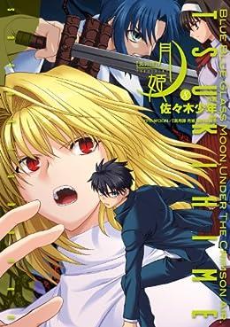 真月譚 月姫(8) (電撃コミックス)