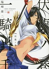 一騎当千  伏龍ノ巻 (ヤングキングコミックス)