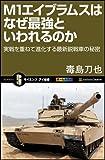 M1エイブラムスはなぜ最強といわれるのか 実戦を重ねて進化する最新鋭戦車の秘密