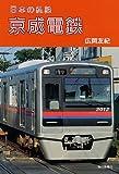 日本の私鉄 京成電鉄