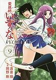 霊媒師いずな Ascension 9 (ヤングジャンプコミックス)