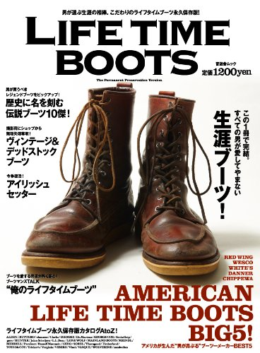 LIFE TIME BOOTS 2011年号 大きい表紙画像