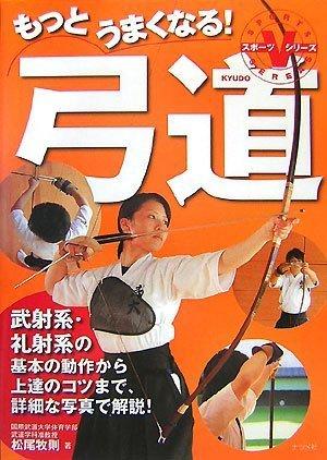 もっとうまくなる!弓道 (スポーツシリーズ)