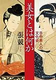 美女とは何か 日中美人の文化史 (角川ソフィア文庫)