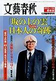 文藝春秋増刊 「坂の上の雲」日本人の奇跡 2010年 12月号 [雑誌]