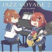 JAZZ VOYAGE 2[艦隊これくしょん -艦これ-]