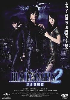 ブラック・エンジェルズ2 ~黒き覚醒篇~ [DVD]