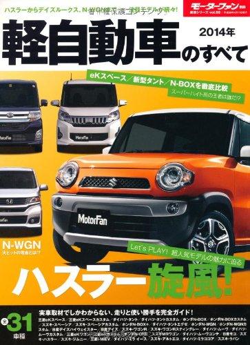 軽自動車のすべて 2014年 ハスラーの魅力を徹底解剖!新型タント、eKスペース、NーWG (モーターファン別冊 統括シリーズ vol. 59)