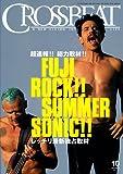 CROSSBEAT (クロスビート) 2011年 10月号 [雑誌] [雑誌] / シンコーミュージック・エンタテイメント (刊)