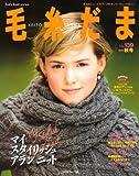 毛糸だま No.139(2008年秋号) (139) (Let's Knit series)