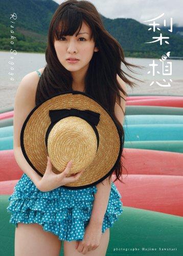 菅谷梨沙子写真集『梨想』