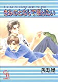 きみのとなりで眠りたい / 角田 緑 のシリーズ情報を見る