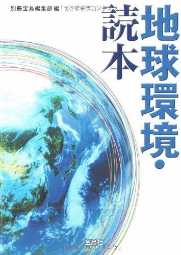 地球環境・読本 (宝島SUGOI文庫)