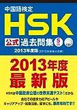 中国語検定 HSK 公式 過去問集 5級 (2013年度版) CD付