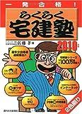 2010年版 らくらく宅建塾