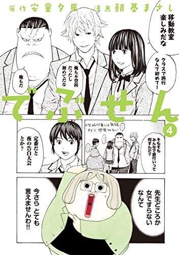 でぶせん(4) (ヤングマガジンコミックス)