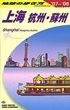 D02 地球の歩き方 上海 杭州・蘇州 2007~2008