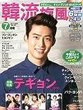 韓流旋風 2014年 07月号 [雑誌]