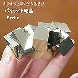 スペイン産パイライト結晶(キューブ)立方体結晶