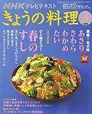 NHK きょうの料理 2008年 03月号 [雑誌]