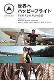 世界へハッピーフライト  FLY!FLY!FLY!日記