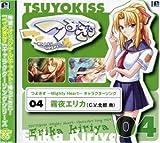 つよきす~Mighty Heart~オリジナルキャラクターソングシリーズ Vol.4