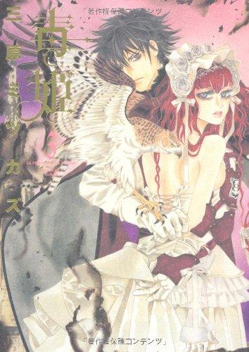 毒姫 3 (眠れぬ夜の奇妙な話コミックス)