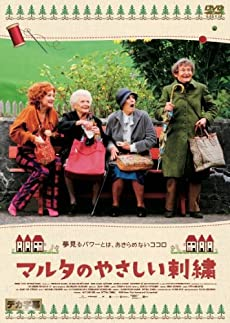 マルタのやさしい刺繍 [DVD]