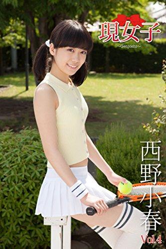 西野小春・現女子 Vol.4