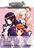 聖剣のフェアリース オフィシャルビジュアルファンブック【書籍】