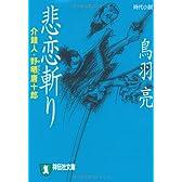 悲恋斬り―時代小説 (祥伝社文庫―介錯人・野晒唐十郎)