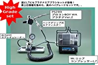 Mr.リニアコンプレッサーL7/圧力計付レギュレーター・エアブラシプラチナセット PS309